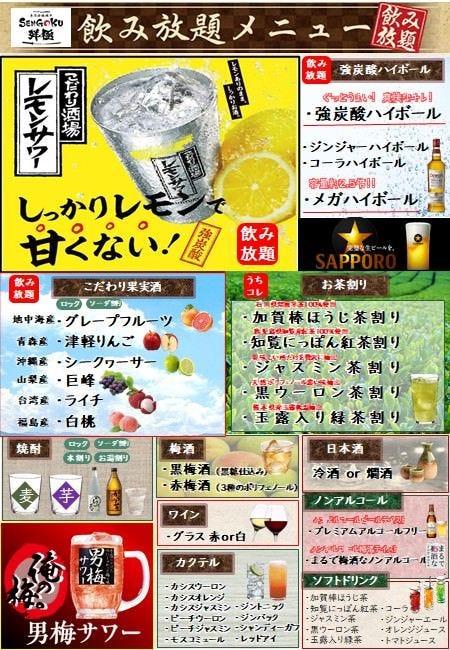 平日限定90分飲み放題2000円(金、土を除く)