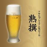 アサヒプレミアム生ビール『熟撰』