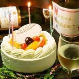 誕生日・記念日の方にはラベル付きのボトルワインをプレゼント…