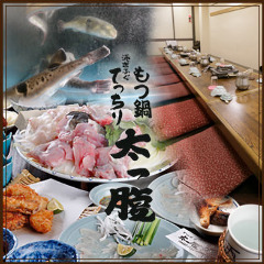 てっちり・もつ鍋 太っ腹 京橋店