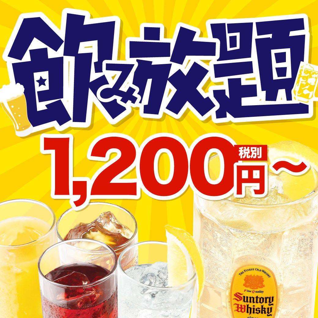 【日~木曜日限定】時間無制限飲み放題1200円!