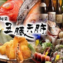 旬菜・五臓六腑 坂戸店 コースの画像