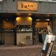 東武東上線坂戸駅 北口 徒歩1分  。