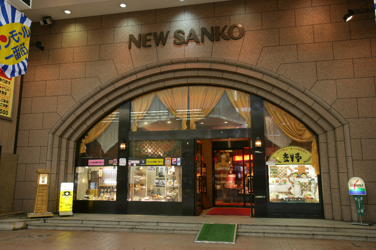 ニュー三幸 小樽 本店