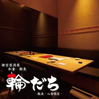 和食・鮮魚 個室居酒屋 輪だち 難波・心斎橋店  メニューの画像