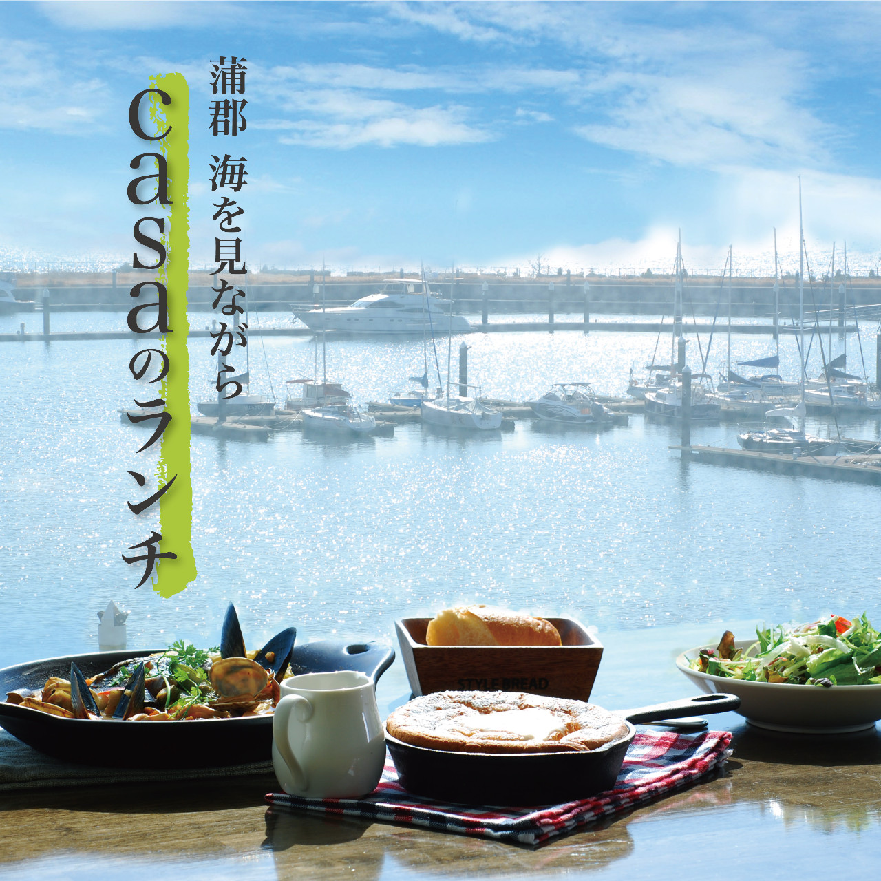 地中海レストラン・バルcasa