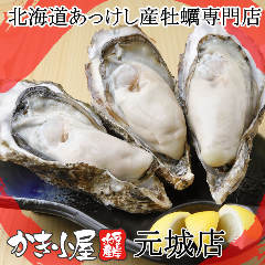 かき小屋 厚岸水産 豊田 元城店