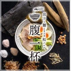 野菜串巻き酒場 HARAIPPAI