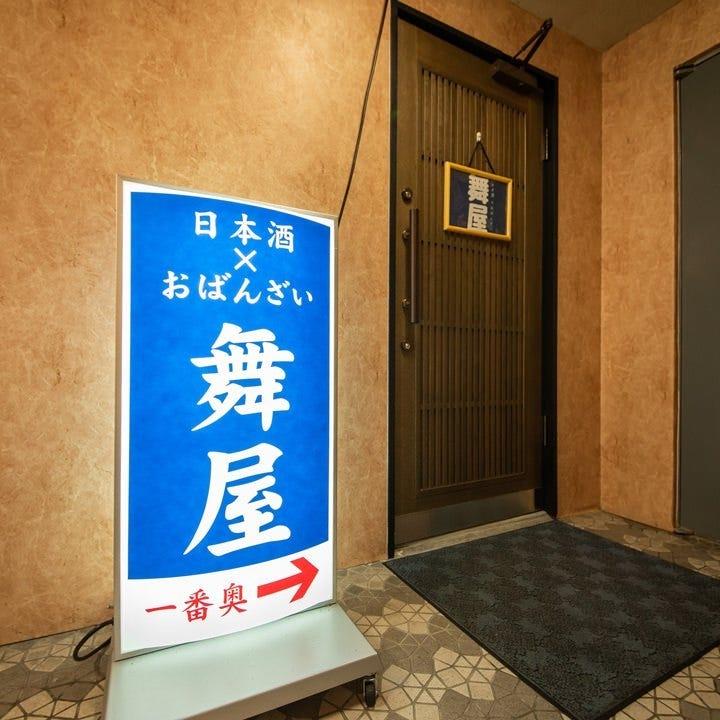 日本酒×おばんざい 舞屋