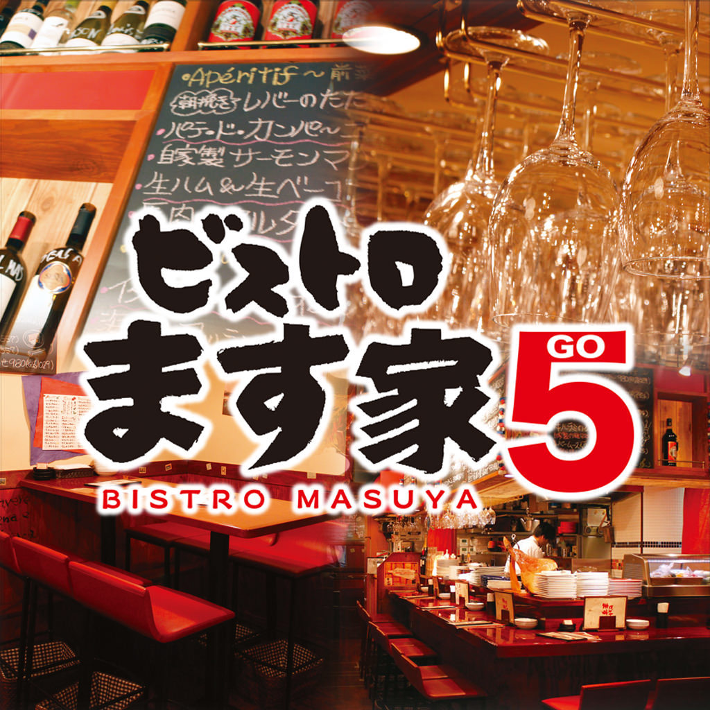 ビストロます家5 渋谷店
