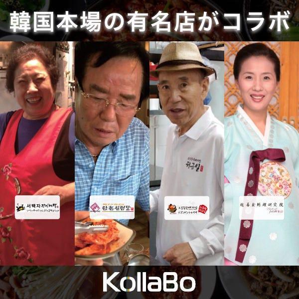 炭火焼肉・韓国料理 KollaBo (コラボ) 新大久保店