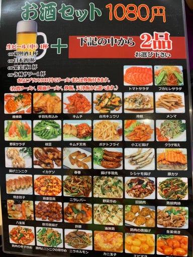 台湾料理 豊味園  メニューの画像