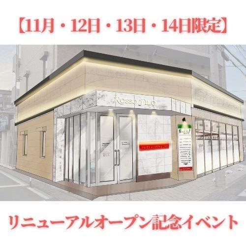 PASTA&CAFE ROSSO FILO 〜ロソフィーロ〜