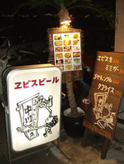中川酒店 木屋町店