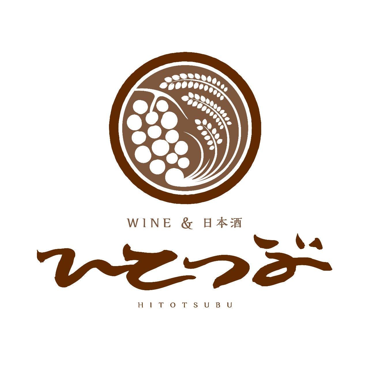 ワイン&日本酒 ひとつぶ