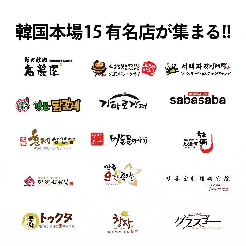 A4A5焼肉と韓国本場15老舗有名店の料理が一度に楽しめる♪