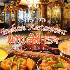 インドレストランモティ 六本木店