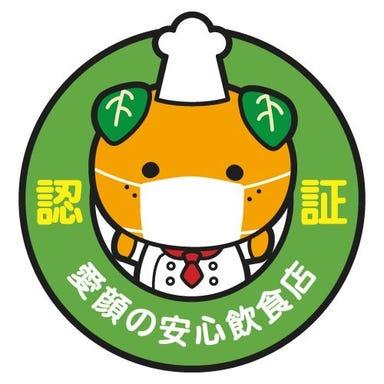 いよの舞 松山久万ノ台店 こだわりの画像