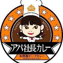 アパ社长カレー 饭田桥驿南店