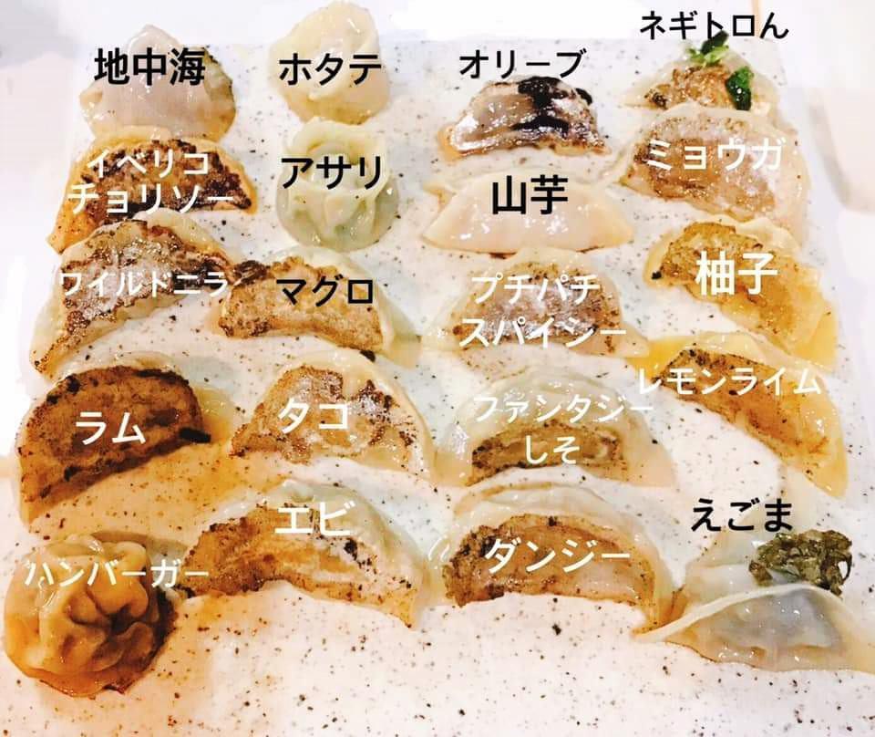 ダンジー餃子