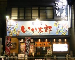 いか太郎本店