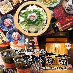 食彩健美 野の葡萄 ダイワロイネットホテル東京新橋店