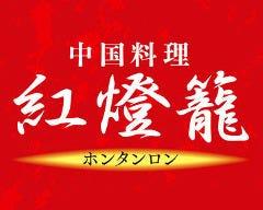 中国料理 紅燈籠 狸小路店