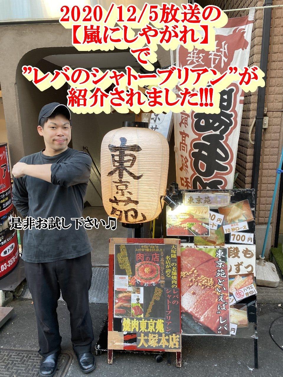 東京苑 大塚本店
