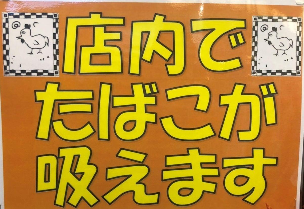 50円やきとり きんちゃん家 北千住店