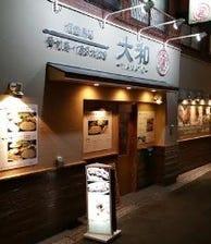 ◆JR尼崎駅徒歩1分!!路地裏隠れ家