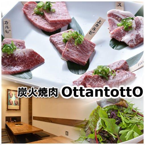 炭火焼肉 OttantottO