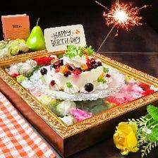 ■誕生日・記念日に♪■