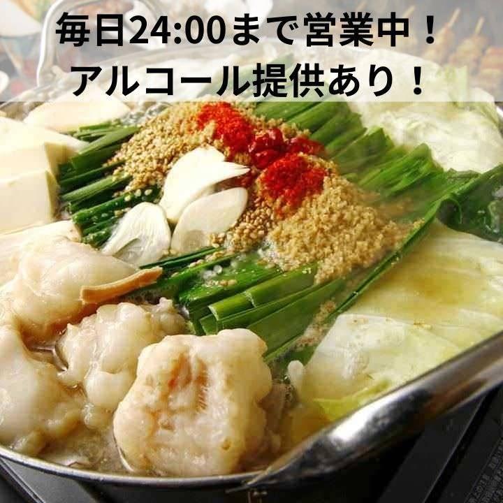 もつ鍋を味わえる飲み放題4,000円~