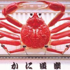 Kani Douraku Kobesannomiyaten