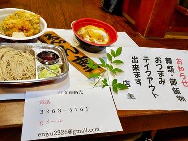 蕎麦処・酒肴処・九段・ゑん重  こだわりの画像