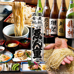 蕎麦処・酒肴処・九段・ゑん重