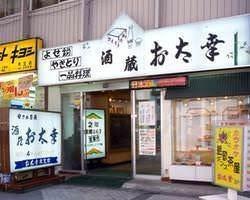 お太幸/衣笠店