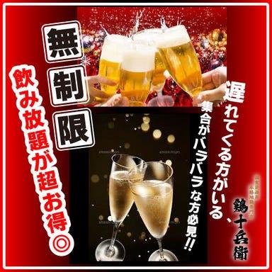 個室居酒屋 鶏十兵衛 府中店 コースの画像