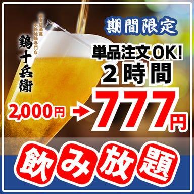 個室居酒屋 鶏十兵衛 府中店 メニューの画像