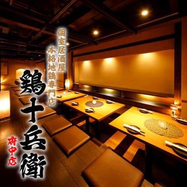 個室居酒屋 鶏十兵衛 府中店 店内の画像