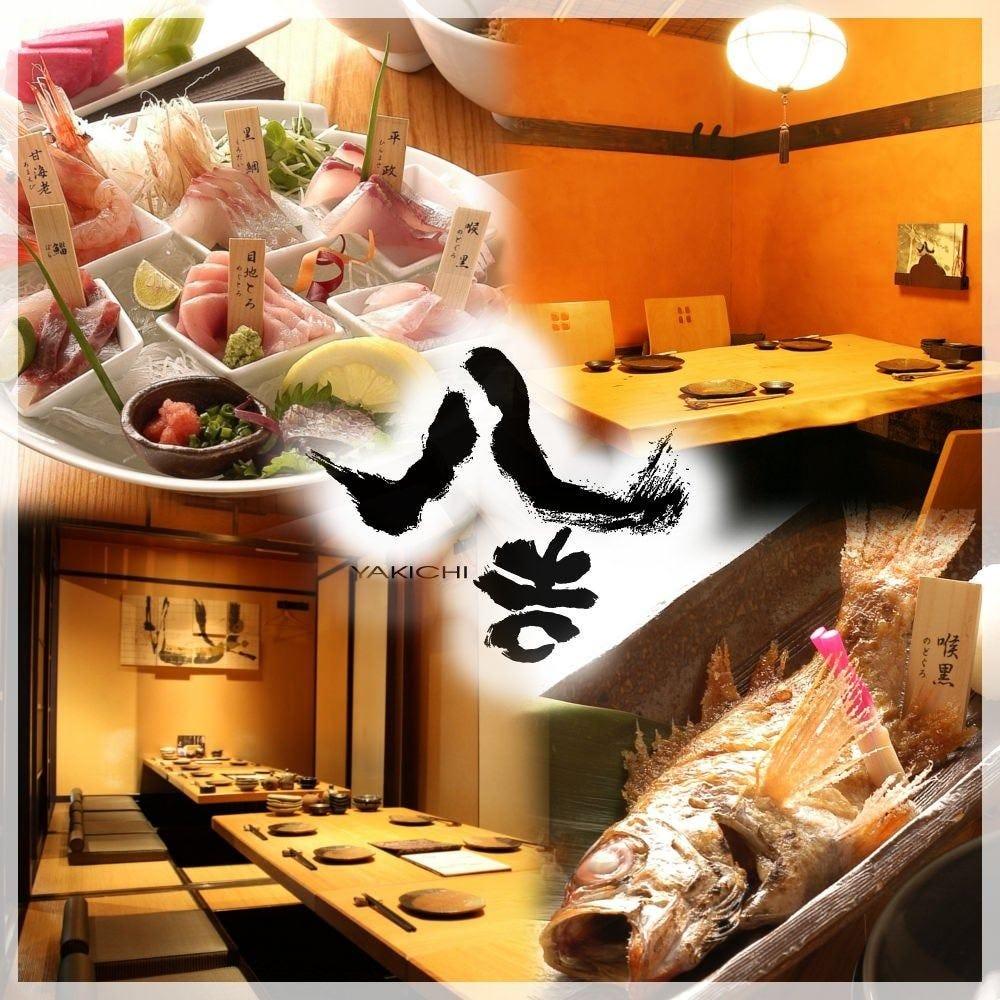個室居酒屋 八吉 新宿西口店
