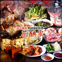 サムギョプサル食べ放題 ファジョンガ 本厚木駅前店