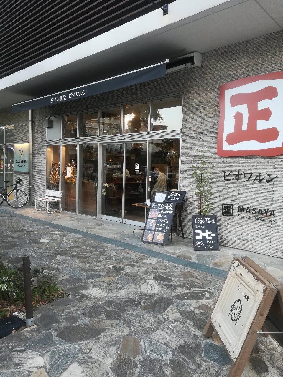 ワイン食堂ビオワルン 千早店