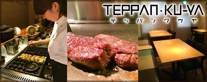TEPPAN・KU‐YA 〜テッパンクウヤ〜