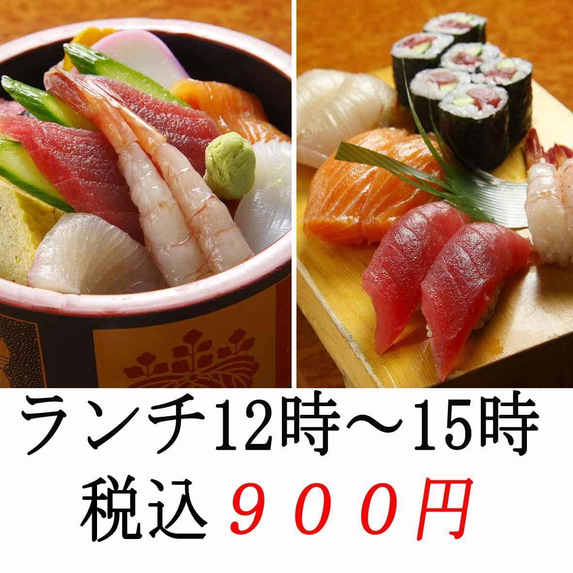 にぎり・ちらしランチ900円(税込)