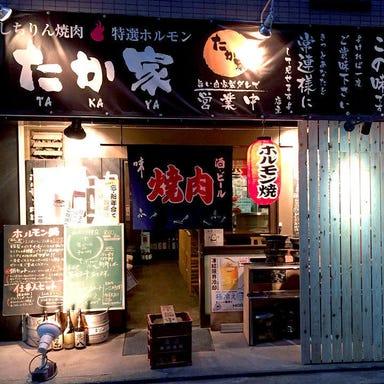 堺ホルモン たか家  店内の画像