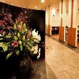 毎週替わるエントランスの活け花がお出迎えします。