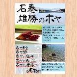 宮城の初夏の旬の食材『ホヤ』。