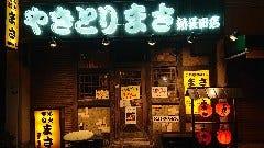 炭火焼鳥 まさ 新長田店