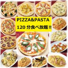 ☆★キャンペーン実施中!ピザ&パスタ好きの方へ◎ピザ&パスタ食べ放題!品数なんと40種類以上!¥2,500円